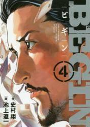 BEGIN 4巻 (4)
