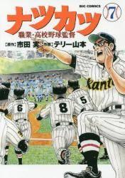 ナツカツ 職業・高校野球監督 7巻 (7)