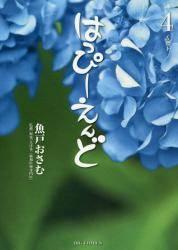 はっぴーえんど 4巻 (4)