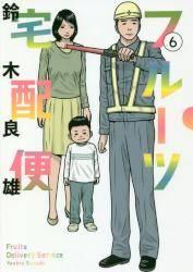 フルーツ宅配便 6巻 (6)