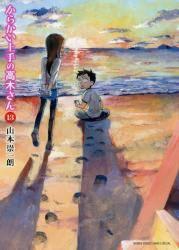 からかい上手の高木さん 13巻 (13) 通常版