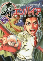 寿エンパイア 2巻 (2)