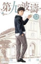 第九の波濤 12巻 (12)