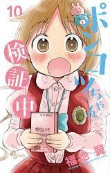 ポンコツちゃん検証中 10巻 (10)