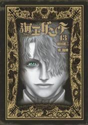 海王ダンテ 13巻 (13)