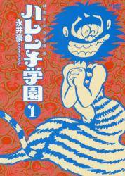 50周年記念愛蔵版  ハレンチ学園 1巻 (1)