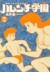 50周年記念愛蔵版  ハレンチ学園 2巻 (2)