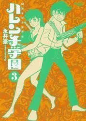 50周年記念愛蔵版  ハレンチ学園 3巻 (3)