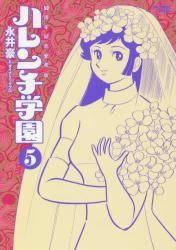 50周年記念愛蔵版  ハレンチ学園 5巻 (5)