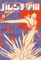 50周年記念愛蔵版  ハレンチ学園 6巻 (6)