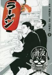 闇金ウシジマくん外伝  らーめん滑皮さん 2巻 (2)