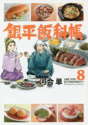 銀平飯科帳 8巻 (8)