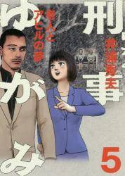 刑事ゆがみ 5巻 (5)