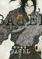 BABEL 2巻 (2)