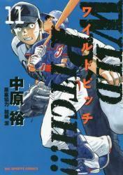 WILD PITCH!!! 11巻 (11)