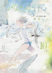 かなたかける 10巻 (10)