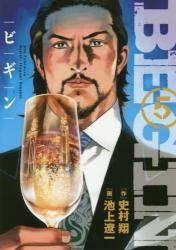 BEGIN 5巻 (5)