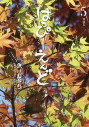 はっぴーえんど 5巻 (5)
