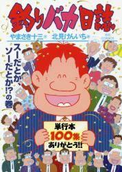 釣りバカ日誌 100巻 (100)