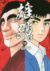 雄飛 ゆうひ 16巻 (16)