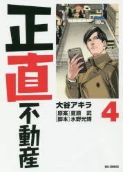 正直不動産 4巻 (4)