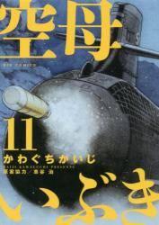 空母いぶき 11巻 (11)