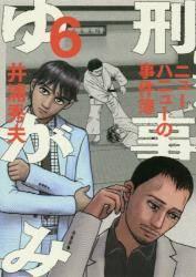 刑事ゆがみ 6巻 (6)