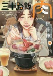 三十路飯 肉 1巻 (1)
