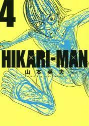 HIKARI−MAN 4巻 (4)