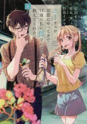 ニーチェが京都にやってきて17歳の私に哲学のこ 中巻