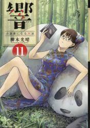 響〜小説家になる方法〜 11巻 (11)