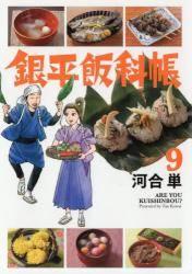 銀平飯科帳 9巻 (9)