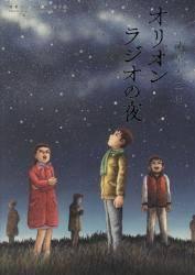 諸星大二郎劇場 2巻 (2) オリオンラジオの夜