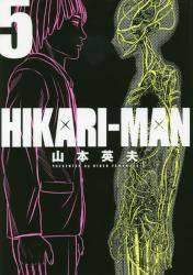 HIKARI−MAN 5巻 (5)