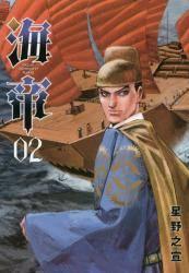 海 帝 2巻 (2)