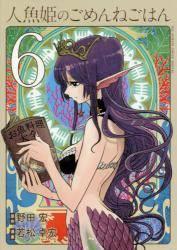人魚姫のごめんねごはん 6巻 (6)