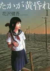 たかが黄昏れ 1巻 (1)