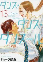 ダンス・ダンス・ダンスール 13巻 (13)