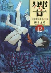響〜小説家になる方法〜 12巻 (12)