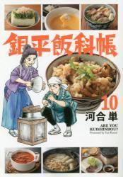 銀平飯科帳 10巻 (10)