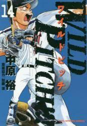 WILD PITCH!!! 14巻 (14)