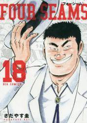 フォーシーム 18巻 (18)