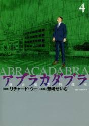 アブラカダブラ 〜猟奇犯罪特捜室〜 4巻 (4)