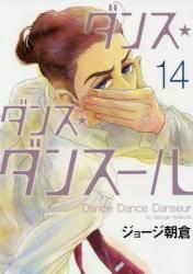ダンス・ダンス・ダンスール 14巻 (14)