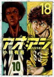 アオアシ 18巻 (18)