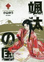 颯汰の国 2巻 (2)