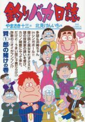 釣りバカ日誌 103巻 (103)