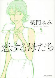 恋する母たち 5巻 (5)