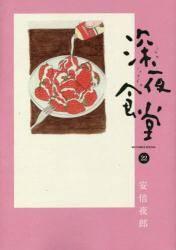 深夜食堂 22巻 (22)