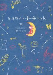 看護助手のナナちゃん 10巻 (10)